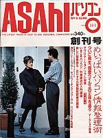『ASAHIパソコン』創刊号の表紙